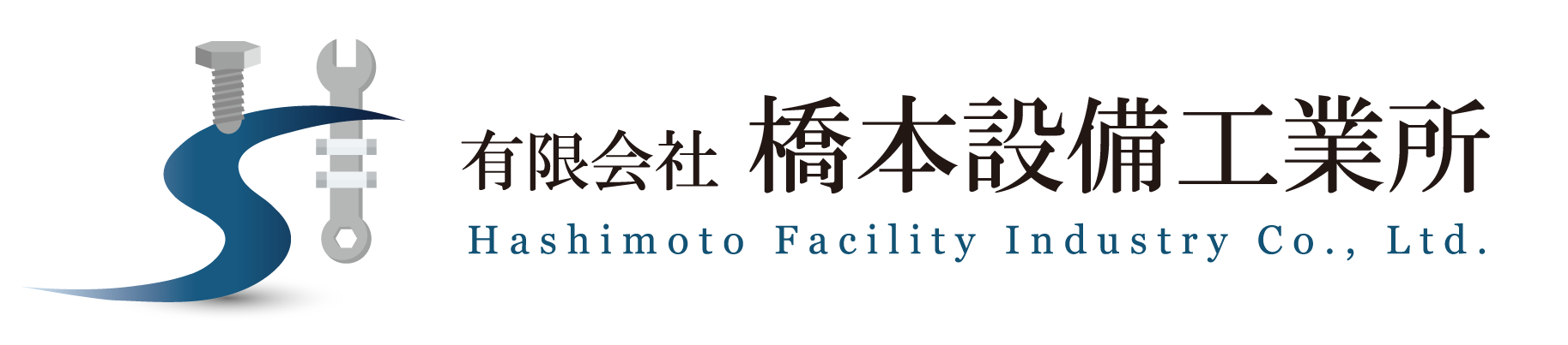 有限会社橋本設備工業所 山口県防府市の建設工事会社